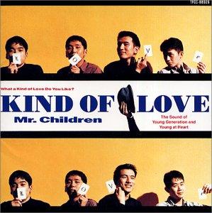 <i>Kind of Love</i> 1992 studio album by Mr. Children