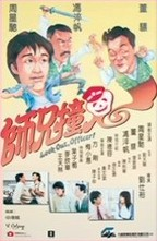 <i>Look Out, Officer!</i> 1990 Hong Kong comedy film directed by Lau Sez-yue