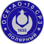 Russian Shipyard Number 10 logo.png