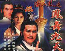 <i>The Return of Luk Siu-fung</i>