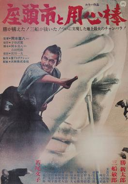 https://upload.wikimedia.org/wikipedia/en/3/3c/Zatoichi_Meets_Yojimbo_Japanese_B2_film_poster.jpg