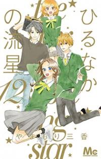 Resultado de imagen de Hirunaka no Ryuusei