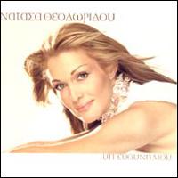 <i>IpEfthini Mou</i> 2001 studio album by Natasa Theodoridou