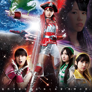 "Mōretsu Uchū Kōkyōkyoku Dai 7 Gakushō ""Mugen no Ai"" single by Momoiro Clover Z"