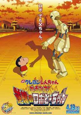 Crayon Shin-chan: Serious Battle! Robot Dad Strikes Back