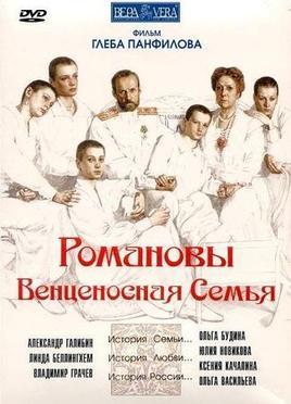Романовы. Венценосная семья. ( Los Románov; Una Familia Imperial.) Romanovs-A_Crowned_Family