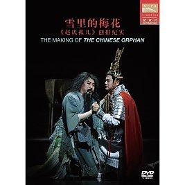 <i>The Chinese Orphan</i> opera
