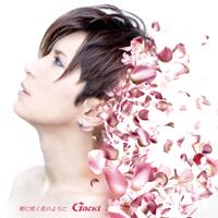 No ni Saku Hana no Yō ni 2007 single by Gackt