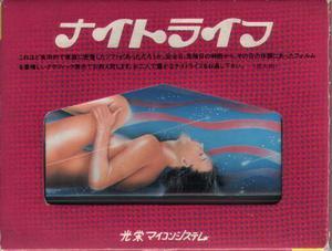 <i>Night Life</i> (video game) Erotic graphic adventure game