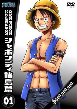 One Piece Season 11 Wikipedia