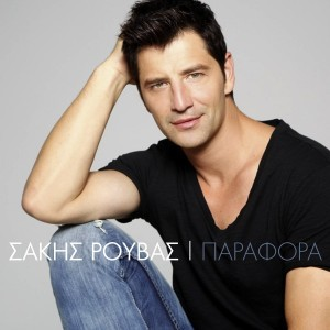 Parafora (song) single by Sakis Rouvas