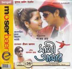 <i>Sathi Amar</i> 2005 Indian film
