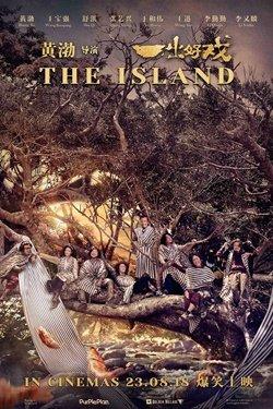 The Island 2018 Film Wikipedia