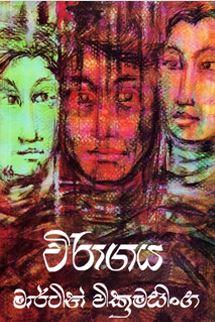 Gamperaliya Novel Pdf