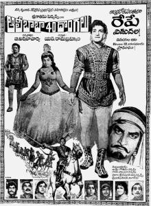 <i>Ali Baba 40 Dongalu</i> 1970 film