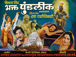 Bhakta Pundalik Wikipedia