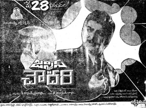 <i>Justice Chowdary</i> 1982 Indian film