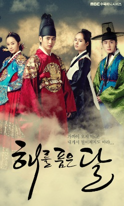 The Moon Embracing the Sun poster.jpg