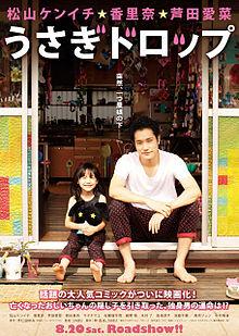 <i>Bunny Drop</i> (film) 2011 film directed by Sabu