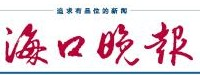 Haikou Evening News masthead.jpg