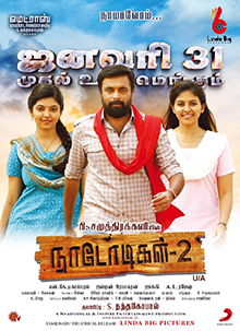 <i>Naadodigal 2</i> A film directed by Samuthirakani