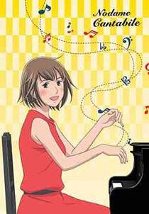 Nodame Cantabile SS1 - Nodame Cantabile - Season 1 2007 Poster