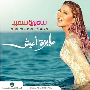 <i>Ayza Aeesh</i> 2015 studio album by Samira Said
