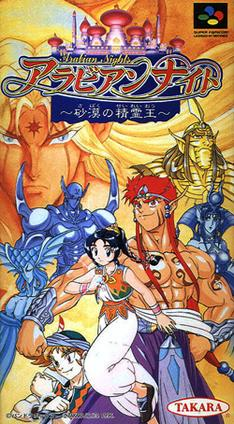 Arabian Nights: Sabaku no Seirei-ō