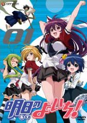 "A DVD poster; near the top left corner is a logo that reads ""GENEON"", followed by a boy in samurai clothes and the volume number 01 in gray. In the foreground are four cheerful girls against a background of blue. Near the bottom, blue and red text outlined in white reads Asu no Yoichi!"
