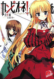 Campione! light novel vol 1 cover.jpg