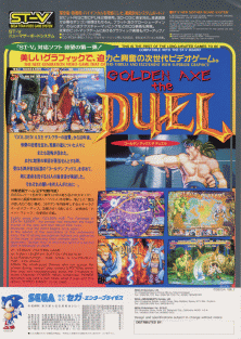 Golden Axe The Duel (leaflet).png