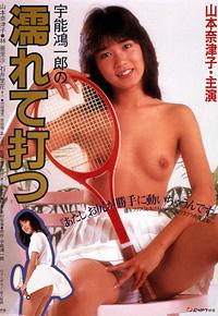 <i>Kōichirō Unos Wet and Swinging</i> 1984 film by Shūsuke Kaneko