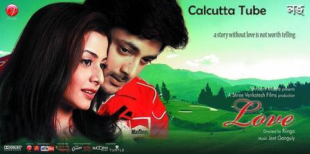 i love you bangla movie free