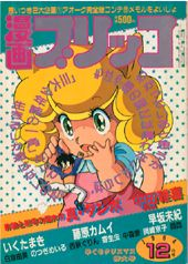 December 1984 issue of Manga Burikko