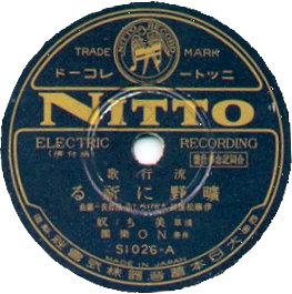 Nitto Records