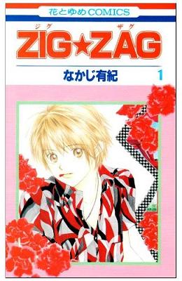 Zig Zag Manga