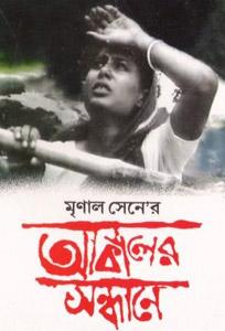 Bengali movie akaler sandhane online dating. Dating for one night.