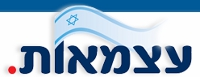 Independence (Israeli political party) political party in Israel