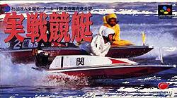 <i>Jissen Kyōtei</i> 1995 video game