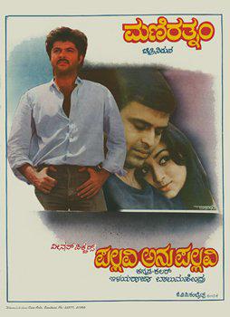 Pallavi Anu Pallavi (2017) Kannada Full Mp3 Songs Download