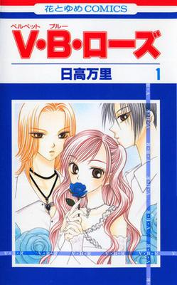 File:VBRose vol01 Cover.jpg