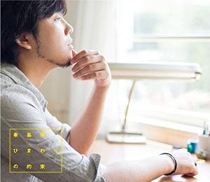 Himawari no Yakusoku 2014 single by Motohiro Hata