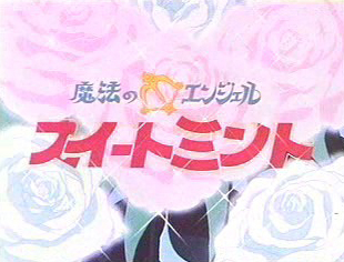 File:Magical Angel Sweet Mint opening animation screenshot.jpg