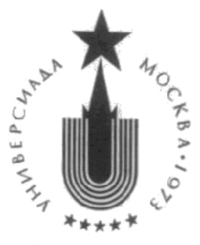 1973 Summer Universiade