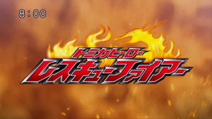 <i>Tomica Hero: Rescue Fire</i> television series