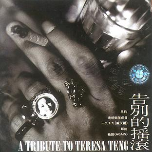<i>A Tribute to Teresa Teng</i> 1995 studio album by Various artists