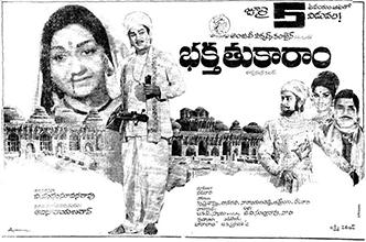 bhaktha thukaram songs