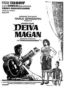 <i>Deiva Magan</i> 1969 film by A. C. Tirulokchandar