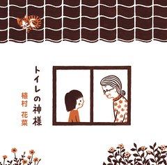 Toilet no Kamisama song by Kana Uemura