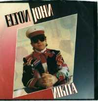 Elton John Nikita Actress